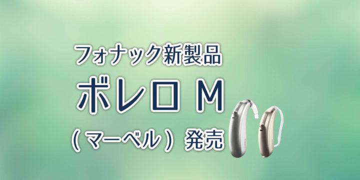 フォナックボレロM(マーベル)発売